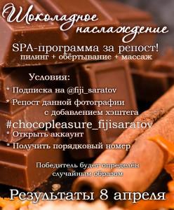 шоколадное-обертывание1