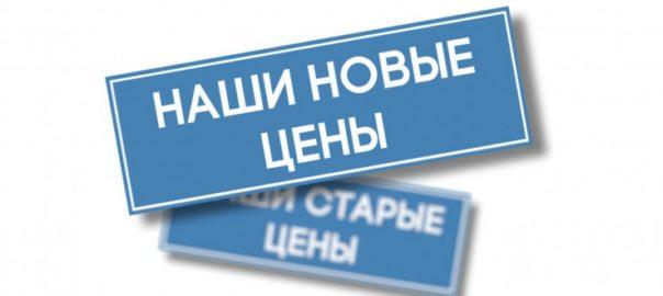 Novyj-prajs-2_00000_00000_00000-770x330